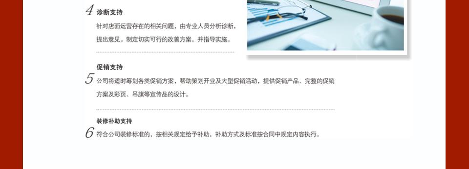 华福招商-960_09.jpg